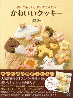 【バーゲン本】作って楽しい、贈ってうれしいかわいいクッキー