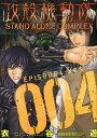 攻殻機動隊STAND ALONE COMPLEX(4) (K...