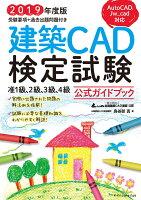 建築CAD検定試験公式ガイドブック(2019年度版)