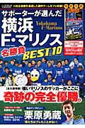 【送料無料】サポーターが選んだ横浜F・マリノス名勝負BEST10