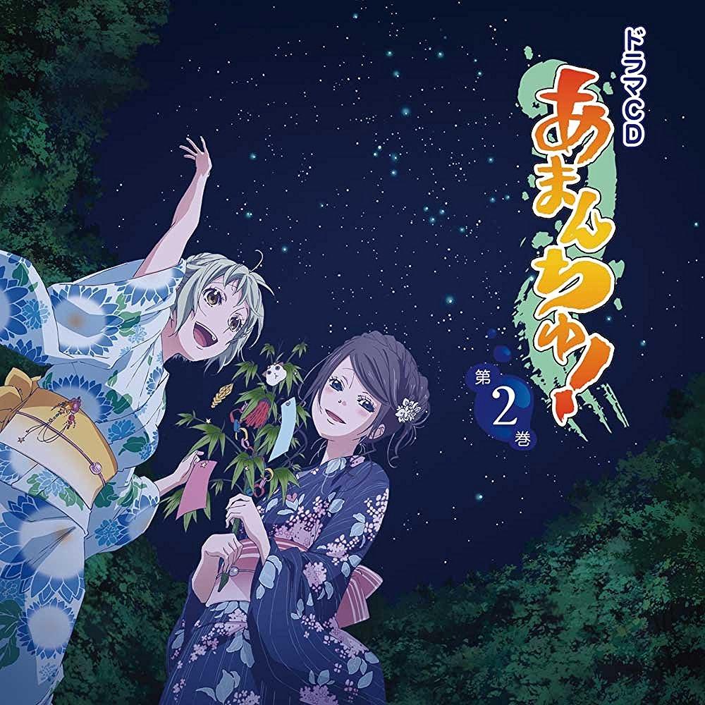 ドラマCD「あまんちゅ!」第2巻画像