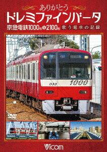 ありがとうドレミファインバータ 京急電鉄1000形&2100形 歌う電車の記録