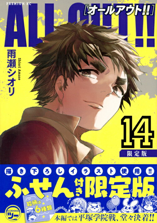 ALL OUT!!(14)限定版画像