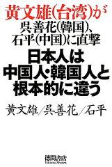【送料無料】日本人は中国人・韓国人と根本的に違う [ 黄文雄 ]