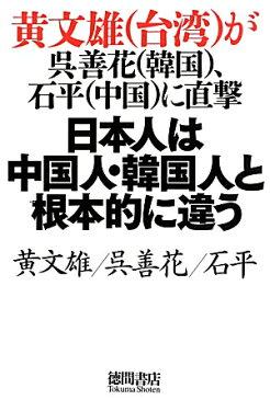 日本人は中国人・韓国人と根本的に違う 黄文雄(台湾)が呉善花(韓国)、石平(中国)に直撃 [ 黄文雄 ]