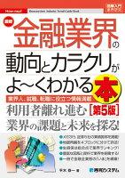 図解入門業界研究 最新金融業界の動向とカラクリがよ〜くわかる本 [第5版]