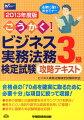 ごうかく!ビジネス実務法務検定試験3級攻略テキスト(2013年度版)