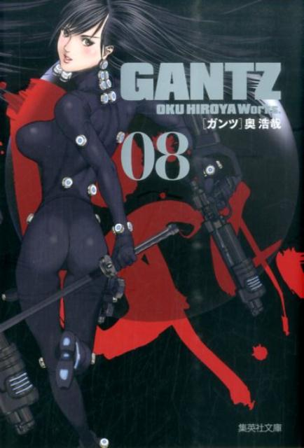 GANTZ(08)画像
