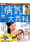 赤ちゃんの病気大百科最新版