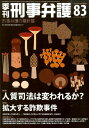 季刊刑事弁護(no.83(autumn 20) 刑事弁護の羅