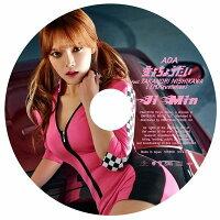 愛をちょうだい feat.TAKANORI NISHIKAWA(T.M.Revolution) (初回限定盤 JIMIN)