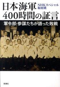 【送料無料】日本海軍400時間の証言