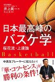 日本最高峰のバスケ学 桜花流・上達論
