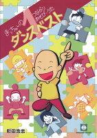 CDブック まっちゃんのつながりあそびうた ダンスベスト(1) (CDK060)
