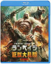 ランペイジ 巨獣大乱闘 ブルーレイ&DVDセット(2枚組)【Blu-ray】