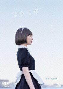 【楽天ブックスならいつでも送料無料】空気人形 [ ペ・ドゥナ ]