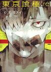 東京喰種トーキョーグール:re 10 (ヤングジャンプコミックス) [ 石田 スイ ]