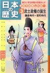 日本の歴史(第3巻) きのうのあしたは… 武士政権の誕生 (朝日小学生新聞の学習まんが) [ つぼいこう ]