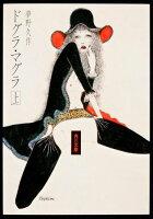 『ドグラ・マグラ(上)』の画像