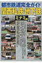 都市鉄道完全ガイド関西私鉄・地下鉄(ミナミ編)