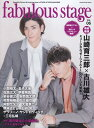 fabulous stage(Vol.06) Beautiful picture & Long 巻頭特集:山崎育三郎×古川雄大ミュージカル『モーツァルト!』 (SHINKO MUSIC MOOK)