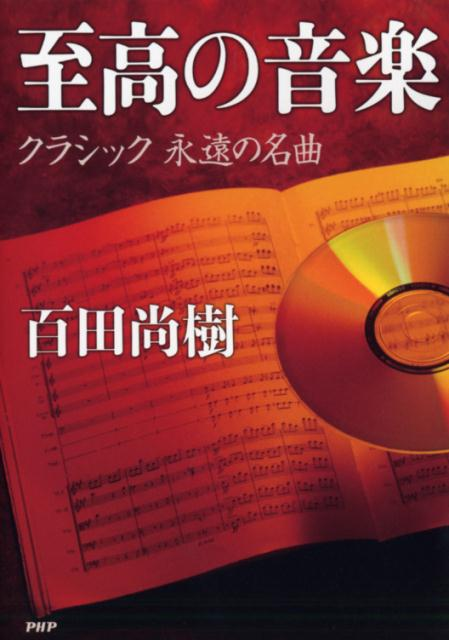 「至高の音楽」の表紙