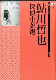 鮎川哲也探偵小説選