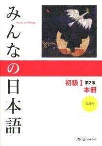【楽天ブックスならいつでも送料無料】みんなの日本語初級1本冊第2版 [ スリーエーネットワーク ]