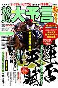 競馬大予言(15年ダービー号) G1特集:オークス 日本ダービー 安田記念●15年5月〜6月 (Sakura mook)