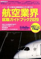 航空業界就職ガイドブック(2020)
