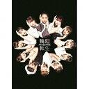 輪廻転生〜ANGERME Past, Present & Future〜 (初回限定盤B 3CD+Blu-ray) [ アンジュルム ]