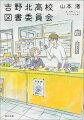 吉野北高校図書委員会