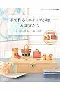 【送料無料】革で作るミニチュア小物&雑貨たち