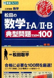 ... の数学1・A/2・B典型問題Type100