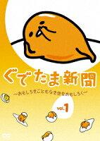 ぐでたま新聞 〜おもしろきこともなき世をおもしろく〜 Vol.1