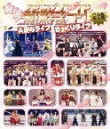 HELLO! PROJECT 2011 WINTER 歓迎新鮮まつり 完全版【Blu-ray】 [ HELLO! PROJECT ]