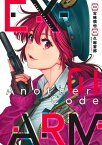 EX-ARM Another Code エクスアーム アナザーコード 1 (ヤングジャンプコミックス) [ 古味 慎也 ]