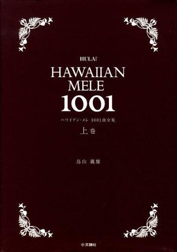 ハワイアン・メレ1001曲全集(上巻(A-K前半)) [ 鳥山親雄 ]