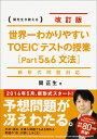 世界一わかりやすいTOEICテストの授業(part5&6(文法))改訂版 関先生が教える [ 関正生 ]