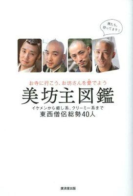 【送料無料】美坊主図鑑