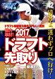 アマチュア野球(vol.42)