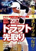 アマチュア野球(vol.42) 特集:総力取材2017ドラフト先取り (日刊スポーツグラフ)