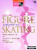 STAGEA エレクトーンで弾く 6〜5級 Vol.13 フィギュアスケート4