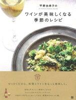 【バーゲン本】平野由希子のワインが美味しくなる季節のレシピ
