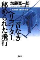 加藤寛一郎「音なきヘリコプター、秘められた飛行」
