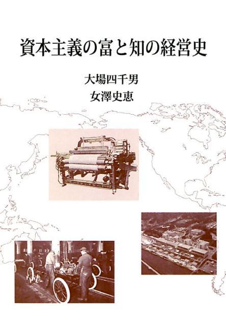 「資本主義の富と知の経営史」の表紙