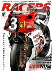 RACERS(Volume 51) 30年前のヤマハ鈴鹿8耐テクノロジー 設計目標を耐久単能機に (SAN-EI MOOK)