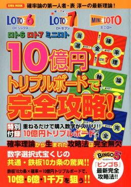 ロト6ロト7ミニロト10億円トリプルボードで完全攻略! 重ねるだけで購入数字がズバリ!! (EIWA MOOK)