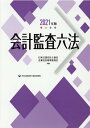 会計監査六法(2021年版) [ 日本公認会計士協会 ]