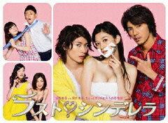【送料無料】ラスト・シンデレラ DVD-BOX